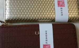 金運万倍九星財布と金運馬蹄財布を並べてみました