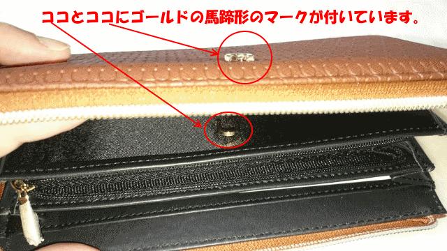 金運馬蹄財布のシンボルマークは中と外に付いています