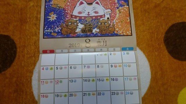 8月のカレンダー!上下で使います