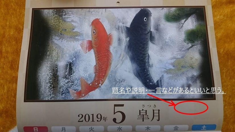 5月のカレンダーのテーマが知りたいです