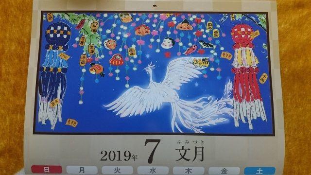 金運万倍カレンダー7月July