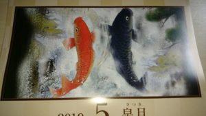 鯉の滝登りの風水画