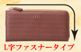 L字ファスナータイプの長財布です