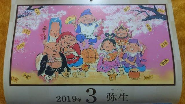 金運万倍カレンダー3月march