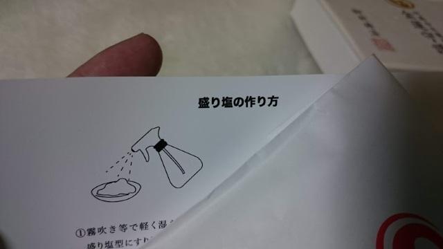 盛り塩セット作り方の冊子