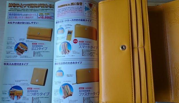 黄虎發財財布の実物と専用パンフレット