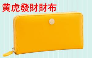 最新 黄虎發財財布 水晶院ラッキーショップで購入