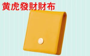 黄虎發財財布 二つ折タイプ ラッキーショップ