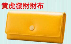 黄虎發財財布 広口タイプ ラッキーショップ