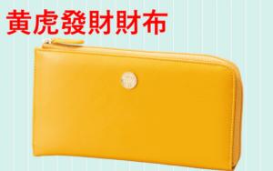 スマートタイプの黄色い財布!ラッキーショップ
