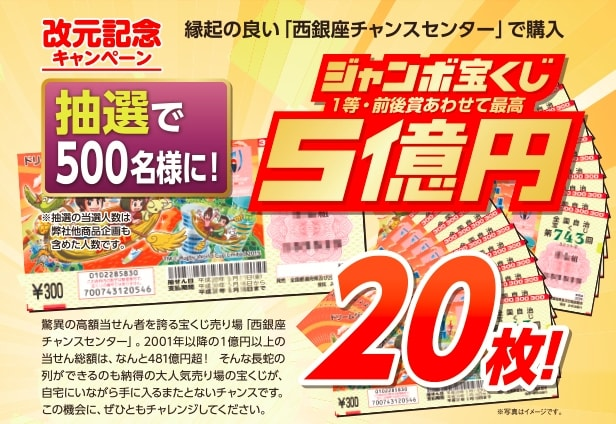 0423宝くじキャンペーン