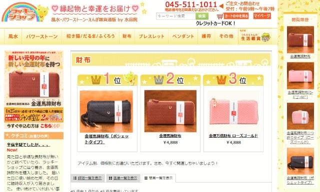 水晶院ラッキーショップの財布カテゴリのページ