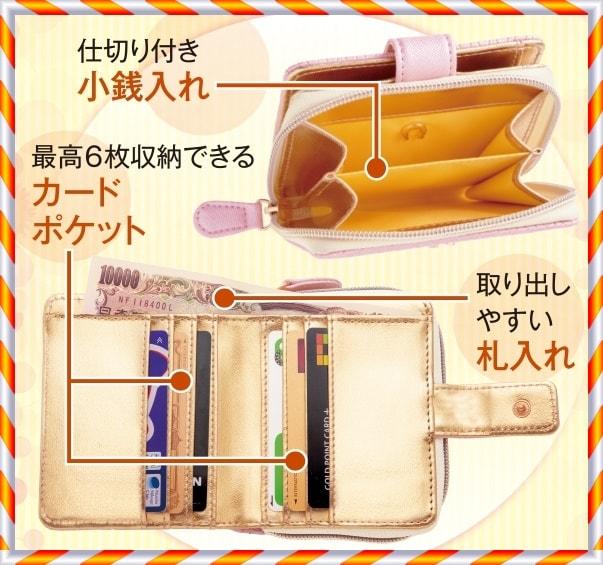 金運馬蹄財布二つ折りタイプ(ローズゴールド)の使い勝手と内側のディテール
