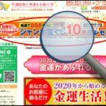 目指せ!!2020金運元年キャンペーン(11月15日まで)