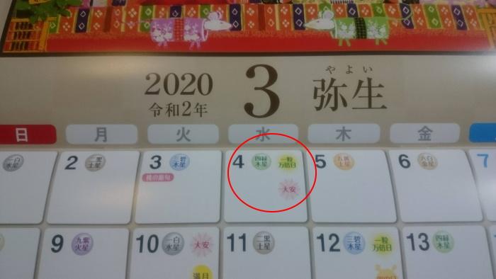 3月のカレンダー拡大図