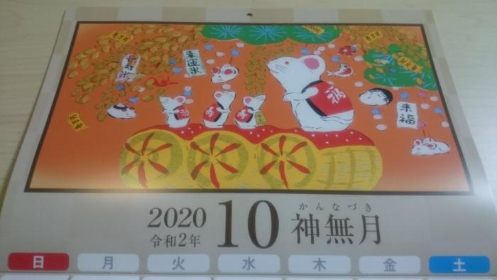 水晶院 金運万倍カレンダー10月