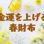 金運を上げる春財布