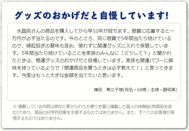 財運白蛇長財布レビュー 懸賞に応募すると一万円が必ず当たる