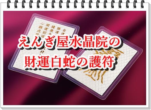 えんぎ屋水晶院の財運白蛇の護符