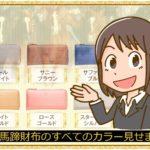 金運馬蹄財布のカラーすべて見せます