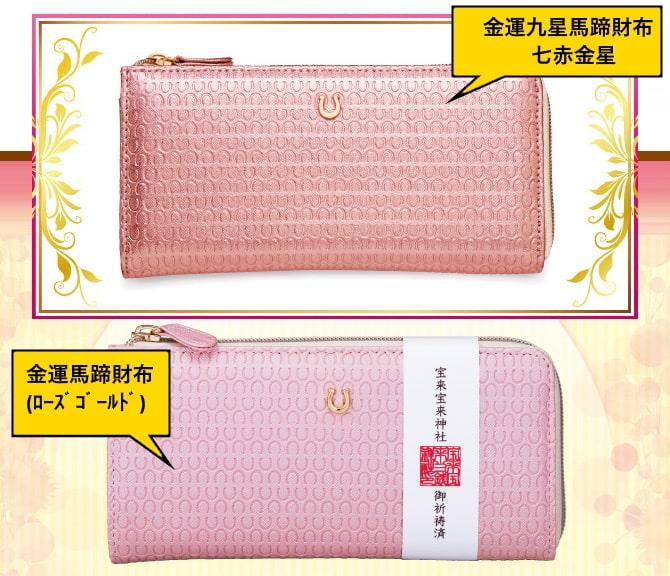 2種類の金運馬蹄財布 ピンク(ローズゴールド)